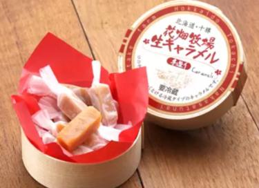 【北海道花畑牧場】生キャラメル・ラクレットチーズも入った福袋