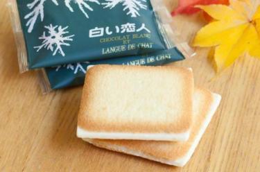 【北海道応援セール】石屋製菓の白い恋人ハッピー福袋がすごい