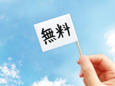 amazonプライム会員がずっと無料!東京電力 とくとくガスAPプランがおすすめ