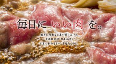 今注目の経産牛も!赤身の美味さを追求した安くて美味しい牛肉