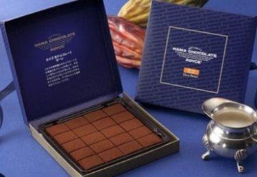 ロイズの生チョコレートが半額!4商品が50%OFFの389円で買えます!