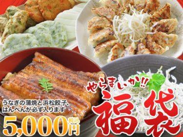 うなぎ、浜松餃子 浜松グルメが詰まった福袋 浜松やらまいか福袋