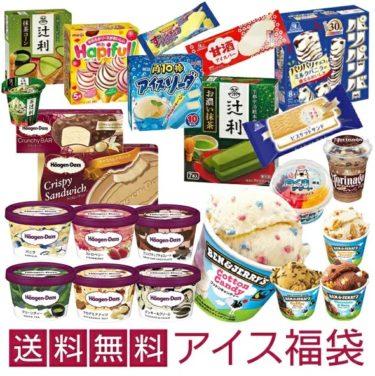 ハーゲンダッツ・ベンジェリ・森永製菓などのアイス 40~50個のお得な福袋