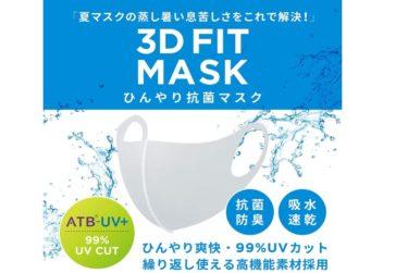 Amazon人気商品 HYPER GUARD 日本製 マスクの冷感素材の夏用マスク