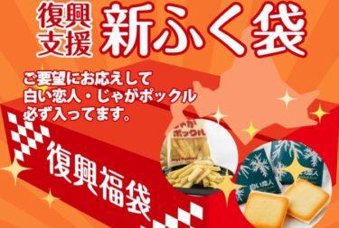 白い恋人 じゃがポックルが必ず入る人気の新北海道復興福袋!