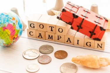 GoToトラベルキャンペーンじゃらん予約でさらに得する方法
