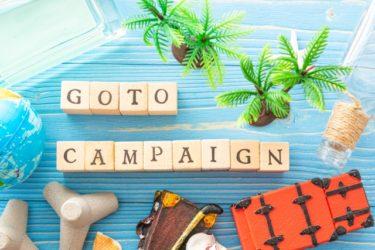 Yahoo!トラベル GoToトラベルキャンペーン予約でさらに得する方法