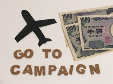 GoToトラベルキャンペーン 楽天トラベルの予約でさらに得する方法