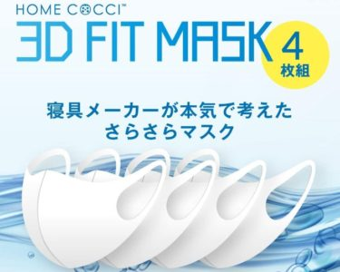 【Amazon限定】 呼吸しやすい ひんやりマスク Home Cocci
