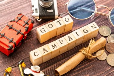 GoToトラベルキャンペーン  クーポン併用などお得に活用する方法