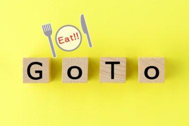 Go To Eatキャンペーン オンライン予約について詳しく解説