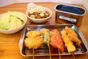 Go To Eatキャンペーン 人気チェーン 串カツ田中は対象!?
