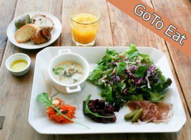 Go To Eat愛知県のプレミアム付き食事券購入方法 オンライン予約と併用のお得な使い方