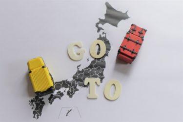 Go Toトラベルキャンペーン1月末までを延長か!2021年大型連休まで?