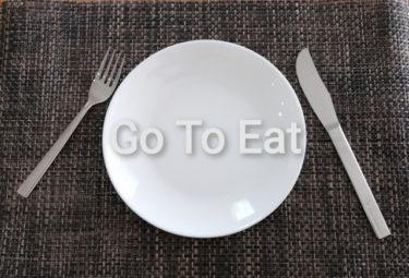 Go To Eat(イート)食べログのオンライン予約・ポイントの使い方