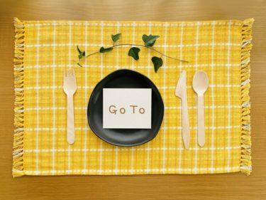 Go To Eat Yahooロコ 予約・Go To ポイント使用方法