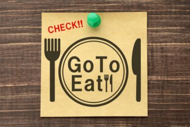 Go To Eat ファミレス大手すかいらーく プレミアム付き食事券オンライン予約は?