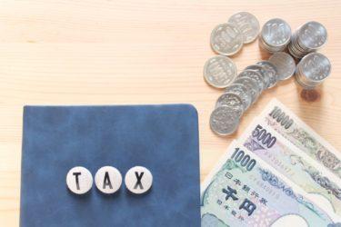 ふるさと納税は節税になるの?税制メリットと住民税が安くなる仕組みを解説