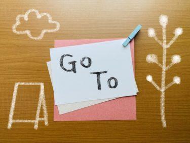 Go Toイベント第1弾 Go To USJ 1デイ・パス購入方法とお得な利用方法