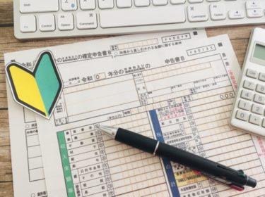 ふるさと納税 ワンストップ特例制度の期限は?ワンストップ申請のやり方も解説