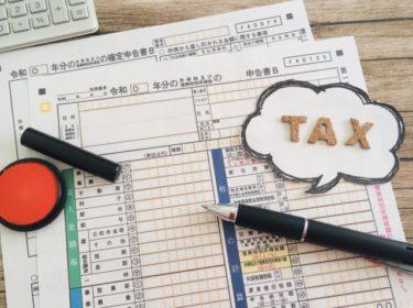 ふるさと納税寄付限度額はいくら?実質負担が2,000円で済む寄付限度額 計算方法