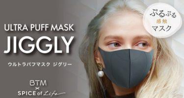 ウルトラパフマスク JIGGLY「ぷるぷる」「もちもち」新感触のマスク