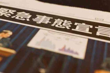 4都府県に緊急事態宣言 3度目の緊急事態宣言の内容と対象施設は?